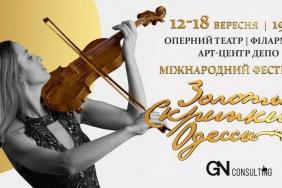 В Одесі стартував Міжнародний фестиваль