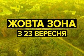 Україна переходить до «жовтої» карантинної зони вже 23 вересня